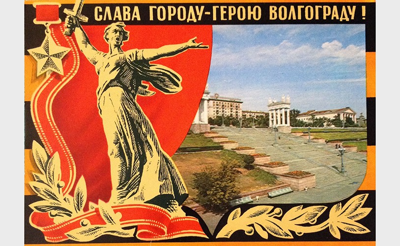 Волгоград, открытка