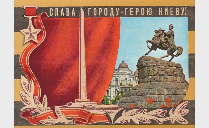 Киев, открытка