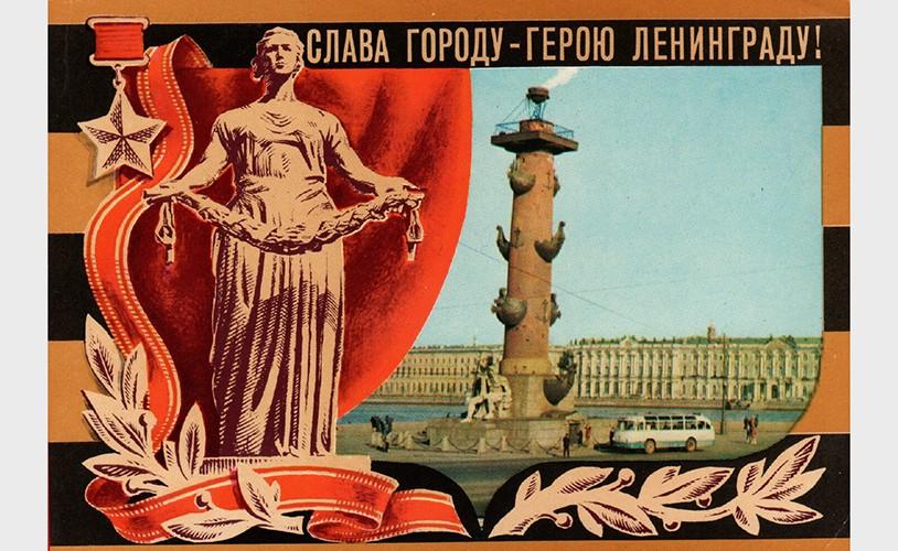 Ленинград, открытка