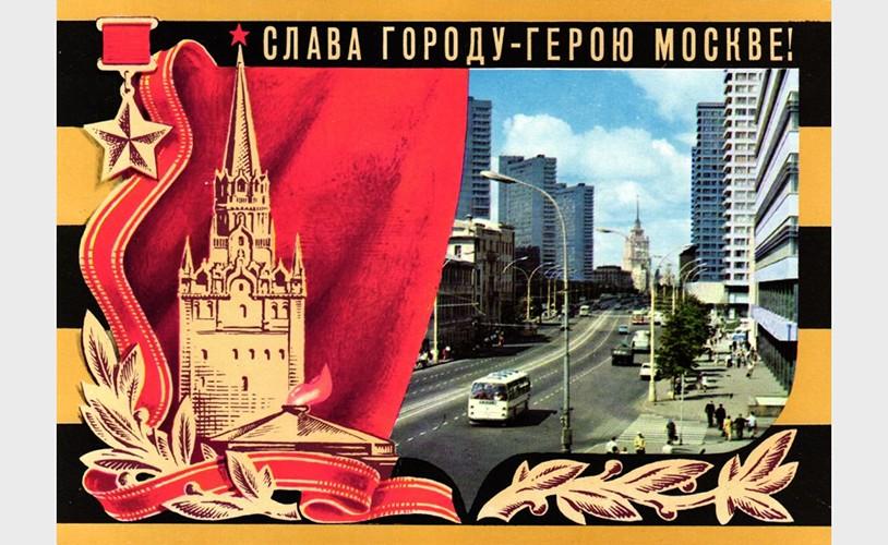 Москва, открытка
