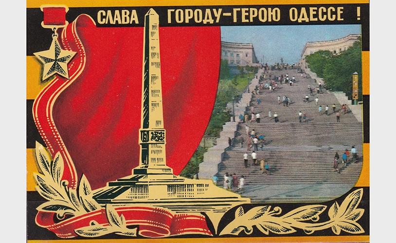 Одесса, открытка