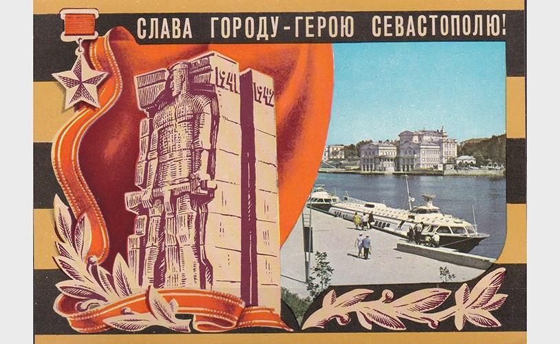 Севастополь, открытка