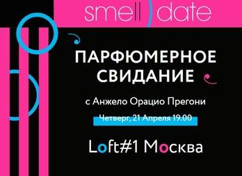 Smell Date: парфюмерное свидание