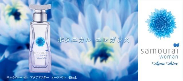 Постер Alain Delon Samourai Woman Aqua Aster