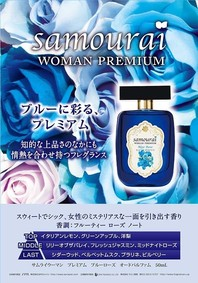 Постер Alain Delon Samourai Woman Premium Blue Rose
