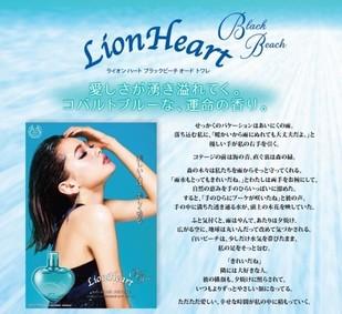 Постер Angel Heart Lion Heart Black Beach