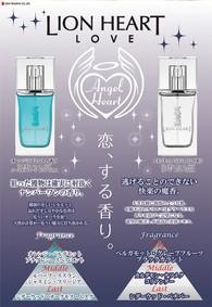 Постер Angel Heart Lion Heart Love Turquoise