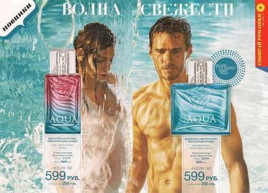 Постер Avon Aqua For Her (Blue Escape For Her)