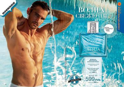 Постер Avon Aqua For Him (Blue Escape For Him )