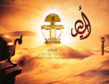 Постер Arabesque Amir