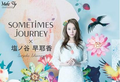 Постер Arome Concept Sometimes Journey Arcadia