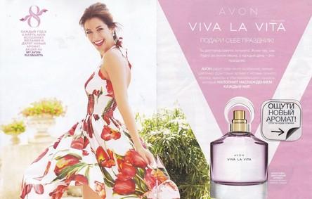 Постер Avon Viva La Vita