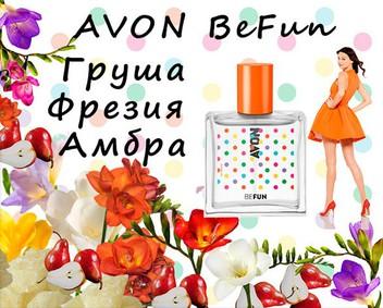 Постер Avon Be Fun