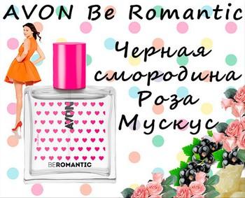 Постер Avon Be Romantic