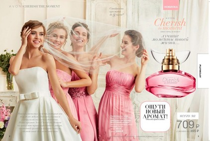 Постер Avon Cherish The Moment