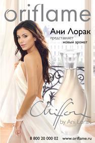 Постер Oriflame Chiffon