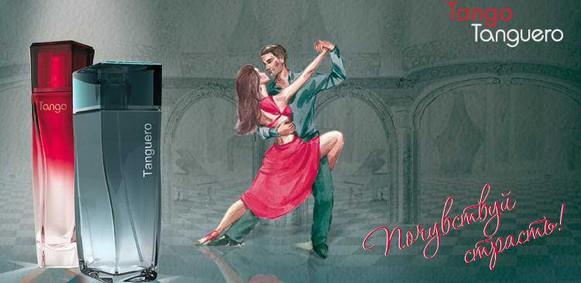 Постер CIEL Parfum Tango