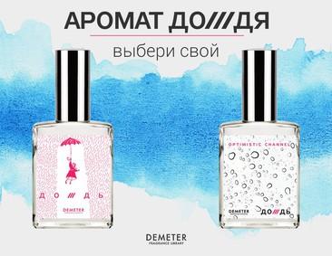 Постер Demeter Дождь
