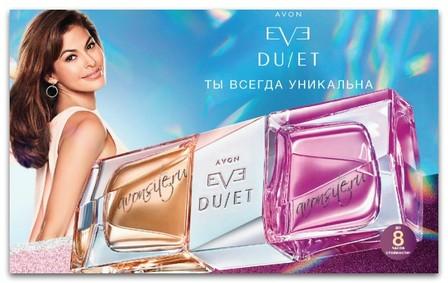 Постер Avon Eve Duet Radiant