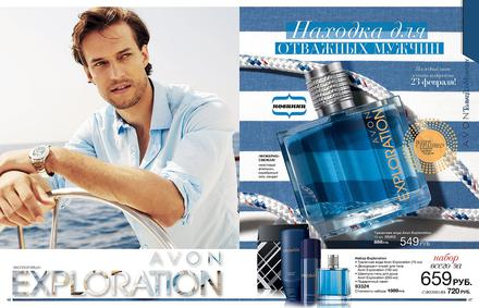 Постер Avon Exploration