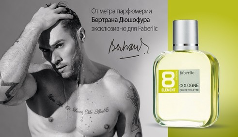 Постер Faberlic 8 Element Cologne