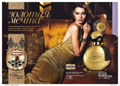 Постер Avon Far Away Gold
