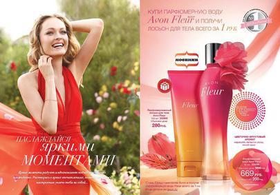 Постер Avon Fleur