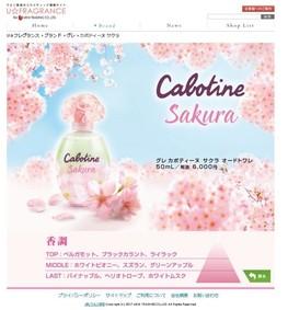 Постер Gres Cabotine Sakura