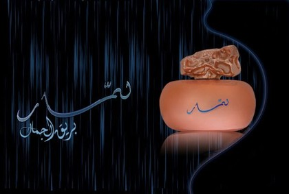 Постер Junaid Perfumes Lammar