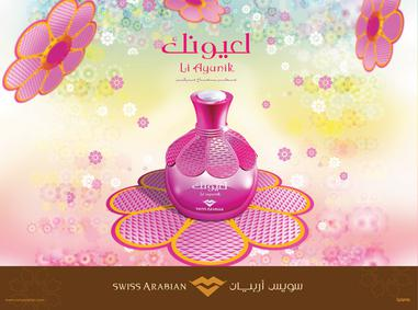 Постер Swiss Arabian Li Ayunik