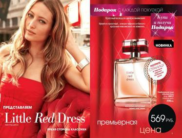 Постер Avon Little Red Dress