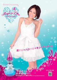 Постер Expand Magic to Love Cutie Summer