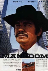 Постер Mandom
