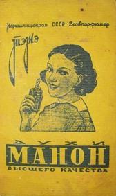 Постер Новая Заря Манон