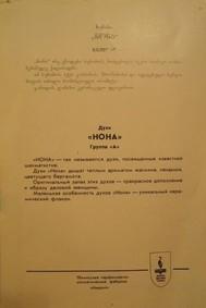 Постер Иверия Нона