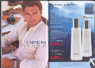 Постер Avon Open Road (Prospect)