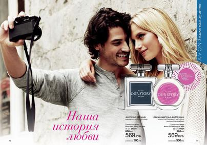 Постер Avon Our Story For Her