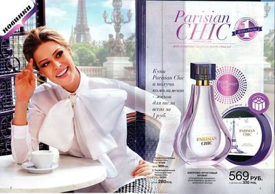 Постер Avon Parisian Chic