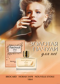Постер Новая Заря Patchouli d'Or (Золотая Пачули)