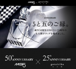 Постер Shiseido MG 5 Limited Edition