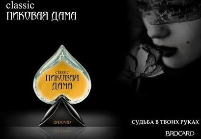Постер Brocard Пиковая дама Classic