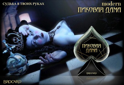 Постер Brocard Пиковая Дама Modern