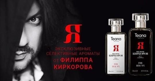 """Постер Teana """"Я"""" для нее от Филиппа Киркорова"""
